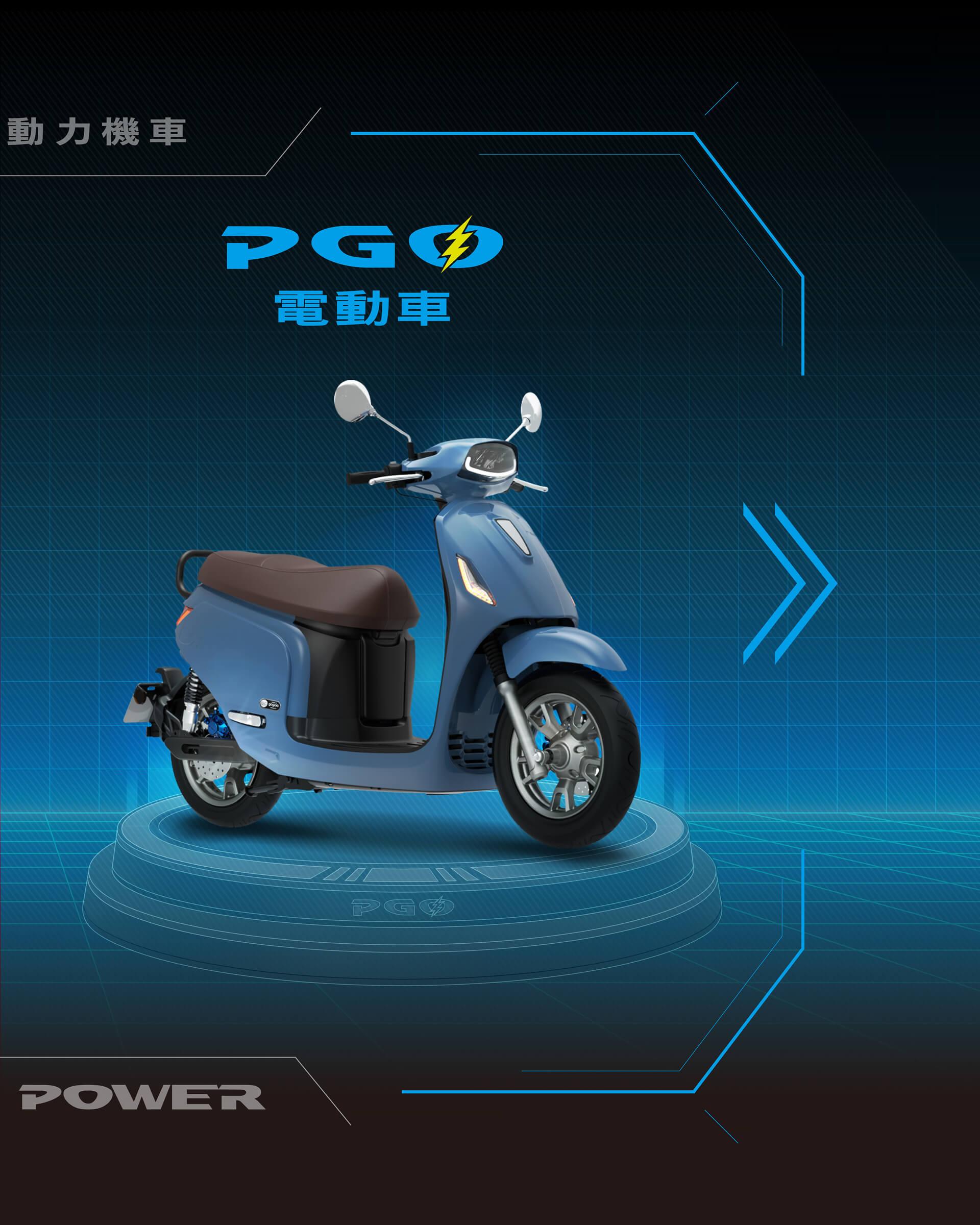 PGO 電動車