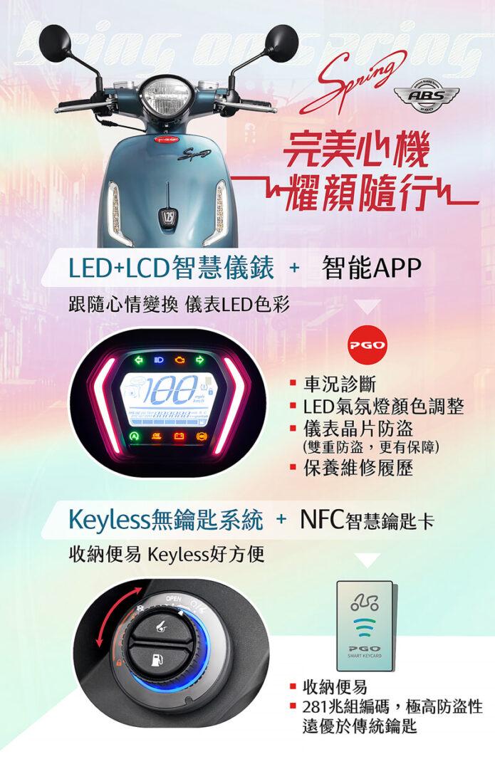 PGO Spring-APP/NFC/Keyless
